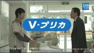 Vプリカ CM 「君の名は(後輩?)」篇 (2話目)