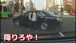ヤクザのフリして 煽り運転した 男の末路 thumbnail