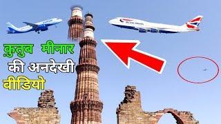 Qutub Minar Ki Video   Qutub Minar Crash Aeroplane 2018   Qutub Minar Kisne Banayi Thi
