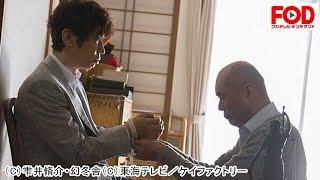 『心のこもった贈り物』 武内(ユースケ・サンタマリア)と雪見(優香)...
