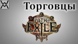 Path of Exile - Гайд по торговцам thumbnail