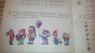 Учусь писать цифры. К.В.Шевелев. Рабочая тетрадь для дошкольников 5-6 лет.