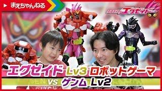 VFX寸劇あり! 仮面ライダーエグゼイド Lv3 ロボットゲーマ vs 仮面ライダーゲンム Lv2 レベルアップライダーシリーズ05   まえちゃんねる