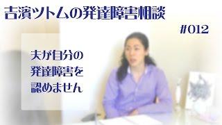 説明吉濱ツトムの発達障害相談の様子です。 実際のカウンセリングルーム...