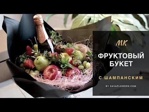 Букет на день рождения маме из фруктов, цветы маргаритки купить семена
