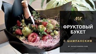 фруктовий букет з шампанським