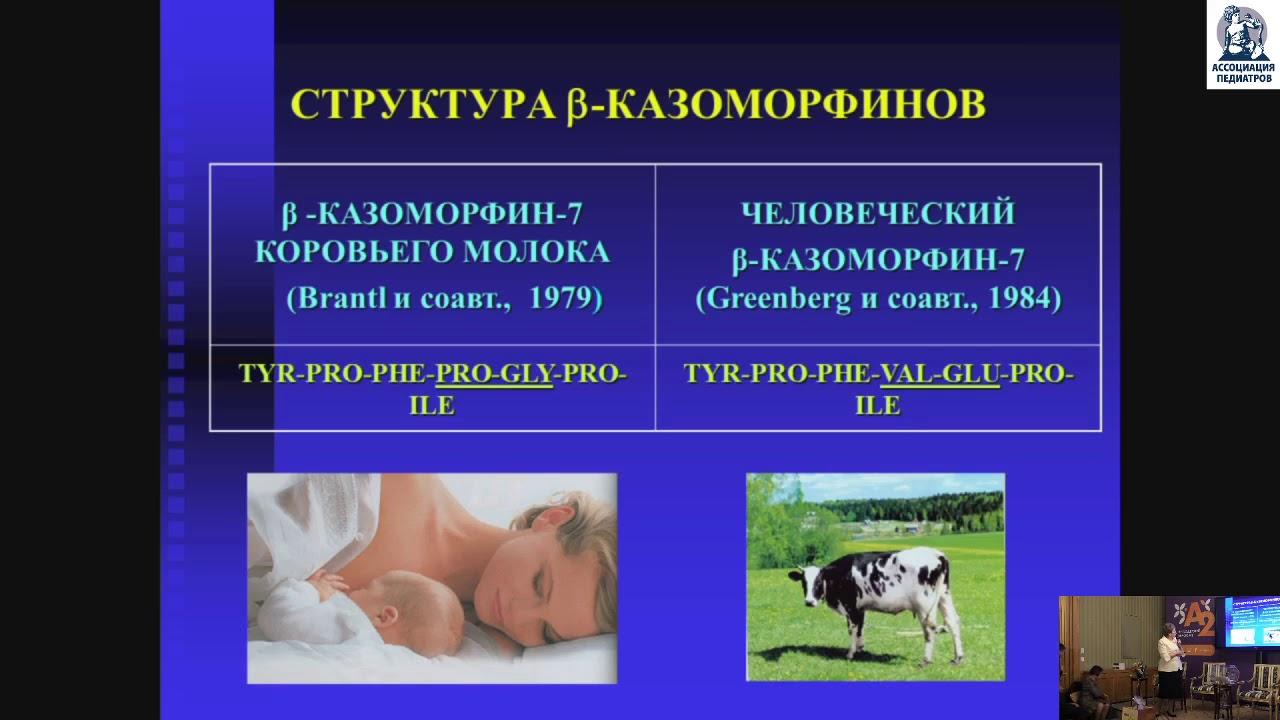 «Опиоидные пептиды экзогенного происхождения - бета-казоморфины и питание детей грудного возраста»