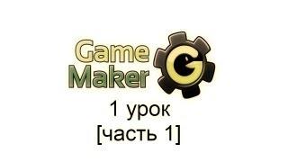 Создание игры с Game maker: 1 урок.