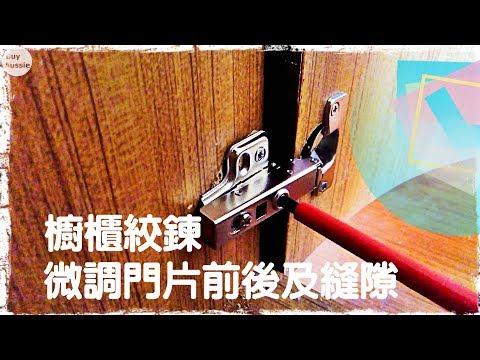 微調櫥櫃門片�後�縫隙, DIY調整絞�, Adjust Cabinet Hinge   [DIY] [家庭水電] [1080P HD] [宅爸詹姆士]