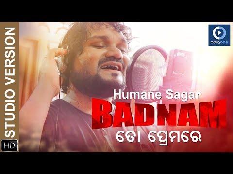 HUMANE SAGAR || NEW SAD SONG || BADNAM || STUDIO VERSION || IDOL ODISHA || ODIAONE