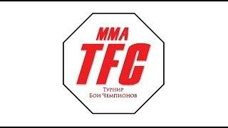 TFC - Турнир