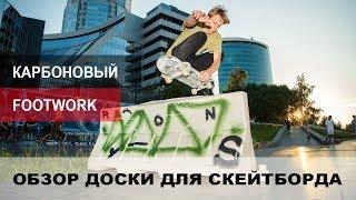 ОБЗОР СКЕЙТБОРДА ϟ КАРБОНОВЫЙ FOOTWORK ϟ