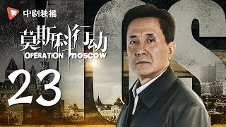 23  Operation Moscow 23