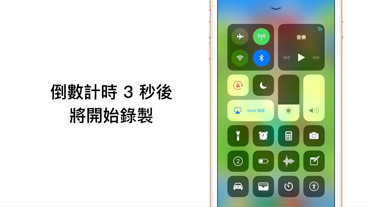 Apple_iOS11_(3)螢幕錄製 - YouTube