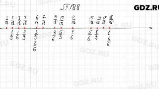 № 188 - Математика 6 класс Мерзляк