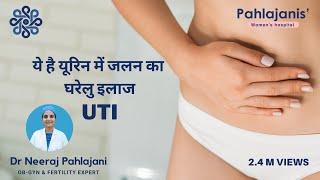 यूरिन इन्फेक्शन यूरिन में जलन के कारण और इलाज - Urine Infection and Smell