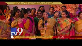 Sri Vasavi Kanyaka Parameswari Devi Jayanthi Utsavam celebrations in Dallas - TV9