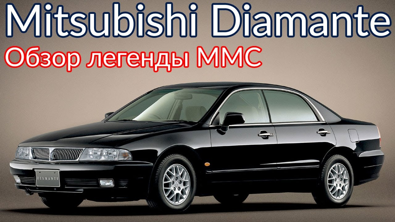 Обзор и тест-драйв Mitsubishi Diamante. Волк в Армани
