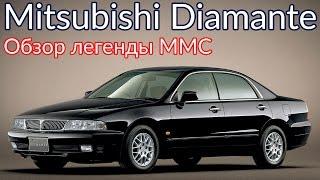 Обзор и тест-драйв Mitsubishi Diamante.  Забытая легенда