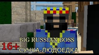 BIG RUSSIAN BOSS СУЧКА ЛЮДОЕДКА Minecraft