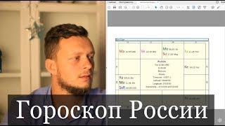 Гороскоп России 2017-2024 - Габи Сатори - Ведическая астрология - Будущее России