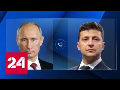 Кремль уточнил, что Путин сказал Зеленскому - Россия 24