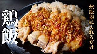 Khao Man Gai | Whoma / Student Muscle Man Rice Recipe Transcription