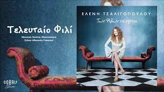 Ελένη Τσαλιγοπούλου - Τελευταίο Φιλί - Official Audio Release