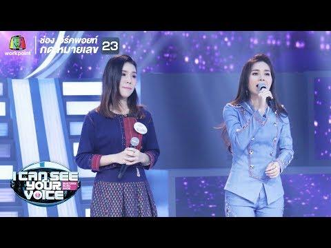 สิเทน้องให้บอกแน - ใบเฟิน Feat.ต่าย อรทัย | I Can See Your Voice -TH