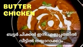Restaurant style Butter Chicken Recipe/In Malayalam with English Subtitles