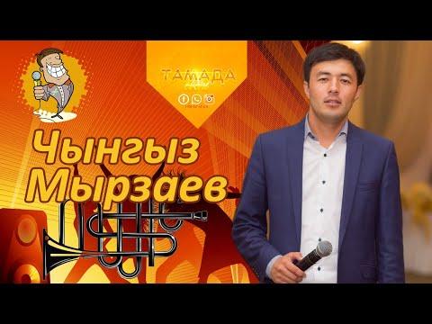 """Чынгыз Мырзаев  """"президент тойкана"""" жарды ТАМАДАevent 0557 48 51 15"""