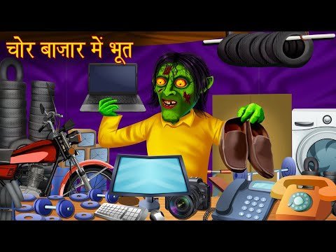 चोर बाज़ार में भूत | ghost in thief market | horror stories in hindi | hindi moral stories| kahaniya mp3