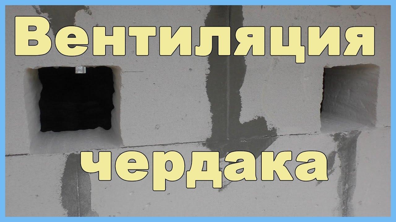 Вентиляция чердака над мансардой в частном доме