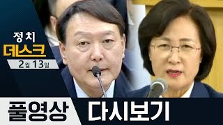 부산에 좌천된 '윤석열 사단'·추미애 '과속'에 내 편 실종 | 2020년 2월 13일 정치데스크