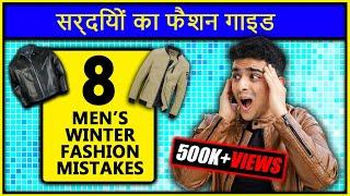 8 Common WINTER DRESSING Mistakes |  सर्दियों का फैशन गाइड | BeerBiceps Hindi Men's Style