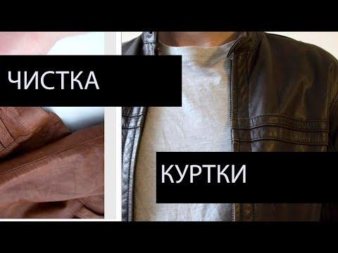 Как почистить светлую кожаную куртку в домашних условиях от грязи