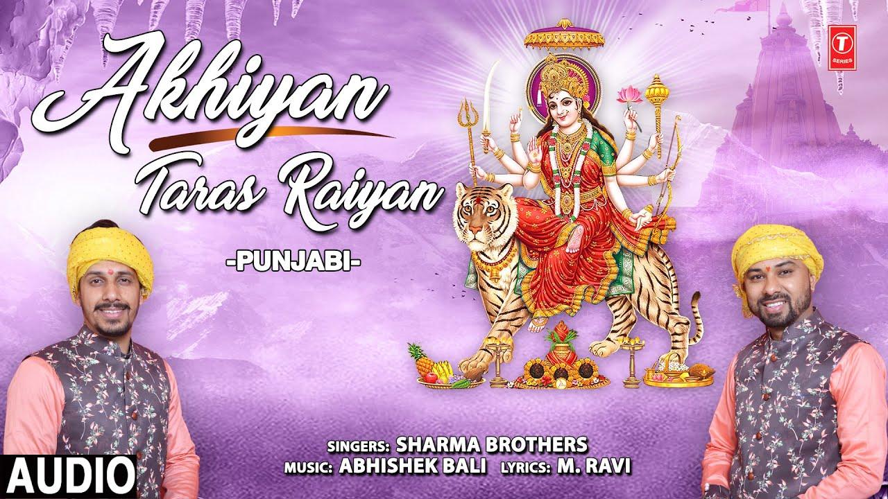 Akhiyan Taras Raiyan I Punjabi Devi Bhajan I SHARMA BROTHERS I Full Audio Song
