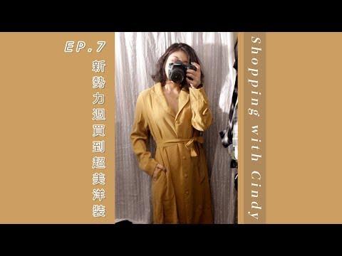 Shopping with Cindy EP.7 淘寶新勢力週買到超美的洋裝~ CindyH