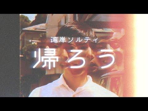 湾岸ソルティ『帰ろう』MV