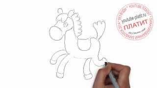 Учимся рисовать животных  Как нарисовать бешеную пони поэтапно карандашом(, 2014-08-10T04:55:42.000Z)