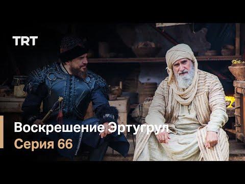 Воскрешение Эртугрул Сезон 1 Серия 66