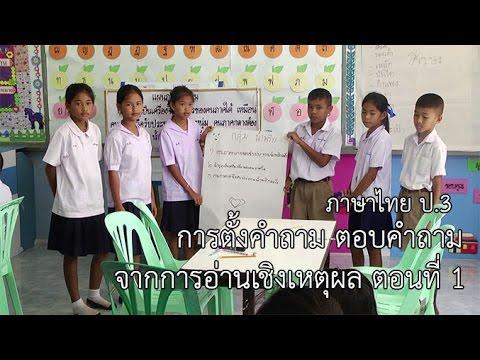 ภาษาไทย ป.3 การตั้งคำถาม ตอบคำถาม จากการอ่านเชิงเหตุผล ตอน1 ครูบุปผา ล้วนเล็ก