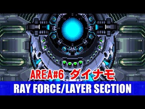 [鑑賞用] AREA#6 レイフォース(RAY FORCE) 敵本星地下深奥部 ダイナモ