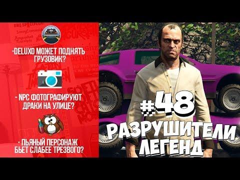 GTA 5 - РАЗРУШИТЕЛИ ЛЕГЕНД #48