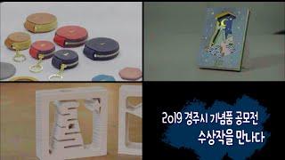 2019 경주시 기념품 공모전 수상작은 ?