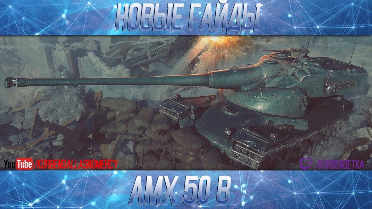 AMX 50 B-ПОЛОЖНЯК ПО ДЕСЯТКЕ