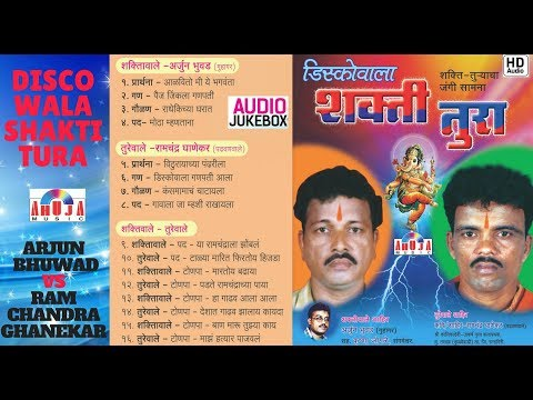 डिस्कोवाला  शक्तितुरा | Arjun Bhuwad Vs Ramchandra Ghanekar| Discowala Shaktitura