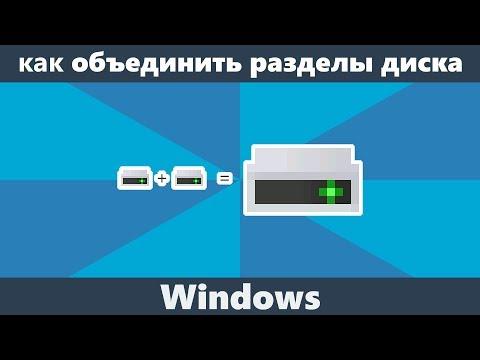 Как объединить диски windows 10