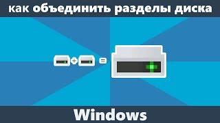 как объединить диски в windows?