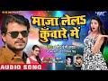 Pramod Premi Yadav का सबसे हिट लगन स्पेशल गाना 2019 - Maja Lela Kuware Me - Bhojpuri Hit Song 2019